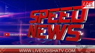 Speed News : 10 May 2018 | SPEED NEWS LIVE ODISHA