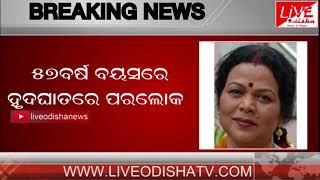 Breaking News : Veteran Odisha actress Anita Das passes away