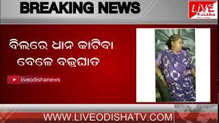 BREAKING NEWS : Bado Micha death in Bargarh