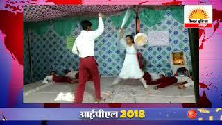 मदर्स दे पर छोटे छोटे बच्चों ने प्रस्तुत किया सांस्कृतिक कार्यकर्म #Channel India Live
