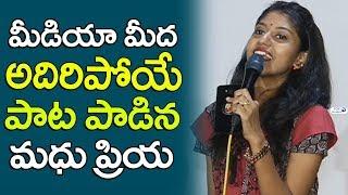 Singer Madhu Priya Song on Media | Mahila Kabaddi Telugu Movie | Top Telugu TV