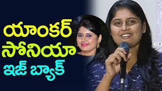 Anchor Sonia Chowdary is back to anchoring | Telugu Anchors Latest News | Top Telugu TV