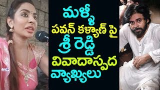 Sri Reddy Indirect Comments on Pawan Kalyan | Pawan Kalyan Latest News | Top Telugu TV