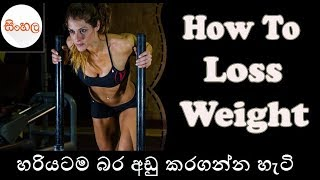 How To Loss Weight SINHALA/SRILANKAN