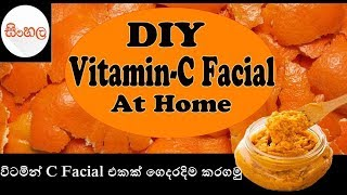 DIY Vitamin - C Facial At Home SINHALA/SRILANKAN