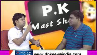 DPK NEWS - P.K. Mast Show Episode - 07
