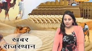 DPK NEWS - खबर राजस्थान न्यूज़ 20.07.2017