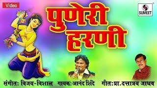 Puneri Harni - Anand Shinde - Marathi Lokgeet - Making Video - Sumeet Music
