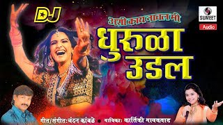 DJ Dhurula Udal - Kartiki Gaikwad - Chandan Kamble - Marathi Lokgeet - Sumeet Music