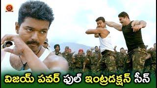 విజయ్ పవర్ ఫుల్ ఇంట్రడక్షన్ సీన్ - Latest Telugu Comedy Scenes - Bhavani HD Movies