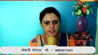 DPK NEWS - ADD - Roshni Godara