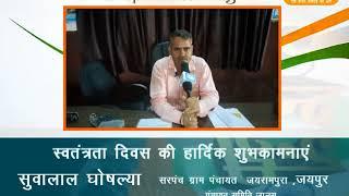 DPK NEWS - Add 15 Aug. सरपंच सुवालाल घोषल्या , ग्राम पंचायत जयरामपुरा
