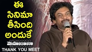 Puri Jagannadh Speech At Mehbooba Movie Thanks You Meet || Akash Puri, Neha Shetty