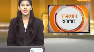 DPK NEWS - राजस्थान समाचार 12.08.2017