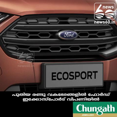 Ford EcoSport S, Signature Edition launched