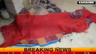 UP: दहेज के खातिर पत्नी और बेटी को जलाया जिंदा