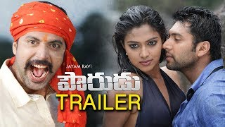 Pourudu Movie Official Trailer - Jayam Ravi , Amala Paul - Bhavani HD Movies