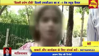 Ghaziabad - पत्नी और बेटी ने पुलिसकर्मी पिता पर लगाया उन्हे न अपनाने का आरोप