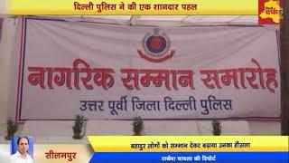 Seelampur - Delhi Police की शानदार पहल, बहादुर लोगों को सम्मान देकर बढ़ाया उनका हौंसला