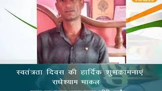 DPK NEWS - Add - Radheshyam Bhakal Sarpanch