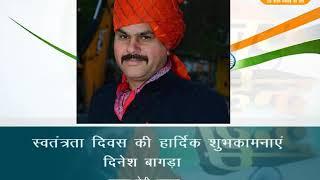 DPK NEWS- ADD  - Dinesh Bagda , समाज सेवी
