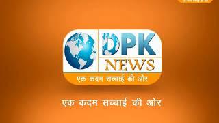 DPK  NEWS - Audio News Bulletin 24.08.2017 Morning