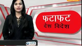 DPK NEWS - फटाफट न्यूज़ 24.8.2017