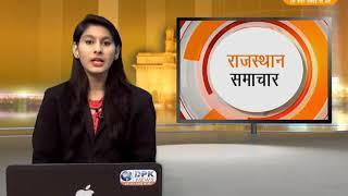 DPK NEWS - राजस्थान समाचार 26.8.2017