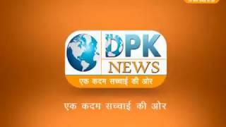 DPK NEWS - पोकरण में चल रही जिला स्तरीय एथलेटिक्स प्रतियोगिता का  समापन