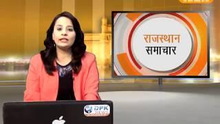 DPK NEWS - राजस्थान समाचार 31.8.2017