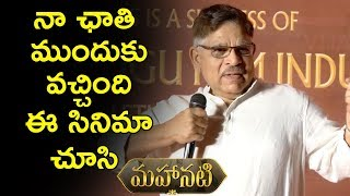 Allu Aravind Speech At Mahanati Success Meet   Allu Arjun   Keerthy Suresh