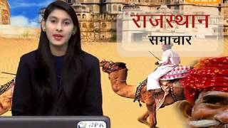 DPK NEWS - राजस्थान समाचार 08.09.2017