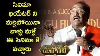 Paruchuri Gopala Krishna About Movie @ Mahanati Success Meet || Allu Arjun, Keerthy Suresh