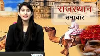 DPK NEWS - राजस्थान  समाचार 12.9.2017