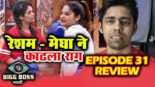 Resham And Megha ANGRY, Who Is NEW WILD Card Entry? | Bigg Boss Marathi Day 31 EPISODE Review