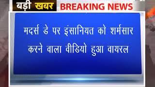 DPK NEWS - मदर्स डे पर इंसानियत को शर्मसार करने वाला मामला