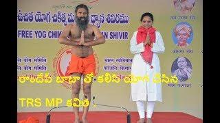 MP Kavitha Yoga With yoga guru Ramdev baba   |  At Nizamabad | Yoga Camp