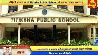 Rohini - Titiksha Public School Investiture Ceremony of Mahabali Satpal Ji & Wrestler Sushil Kumar