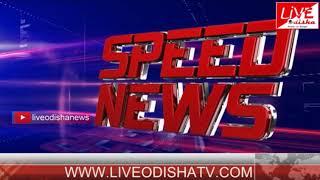 Speed News : 16 May 2018 | SPEED NEWS LIVE ODISHA