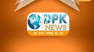 DPK NEWS - राजस्थान समाचार 19.9.2017