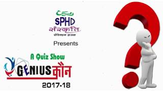 Genius Kaun Quiz Competition - 2017 -Pre Finale- Episode 23
