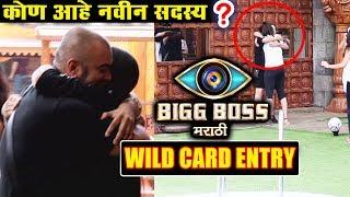 Bigg Boss Marathi | NEW WILD CARD ENTRY Is Aastad Kale's Friend?