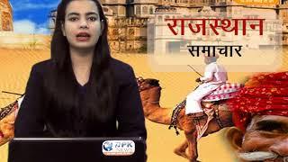 DPK NEWS - राजस्थान समाचार 10.10.2017