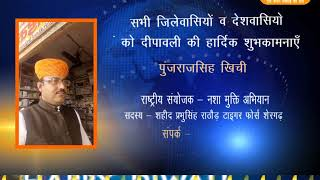 दीपावली विज्ञापन - पुंजराजसिह खिची | राष्ट्रीय संयोजक - नशा मुक्ति अभियान