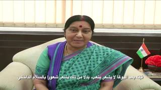 (Arabic subtitled) Message by External Affairs Minister Sushma Swaraj on 2nd IDY