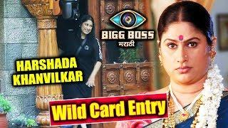 Harshada Khavilkar (Akka Saheb) WILD CARD ENTRY | Bigg Boss Marathi