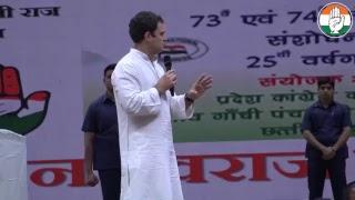 LIVE: Congress President Rahul Gandhi addresses the Jan Swaraj Sammelan at Raipur.