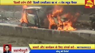 Jahagirpuri - Metro Station के पास जली चलती हुई CAR