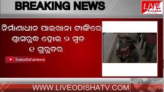 BREAKING NEWS : Bargarh 2 Person Dead
