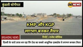 # KMP & KGP Express way #Kundli Manesar Palwal Expy #Delhi Peripheral